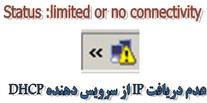 عدم امكان برقراری ارتباط بین سرویس گیرنده و سرویس دهنده DHCP