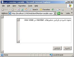 ذخيره Member variables در view state