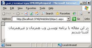 ايجاد يك درخواست Http غيرهمزمان توسط شي XMLHttpRequest